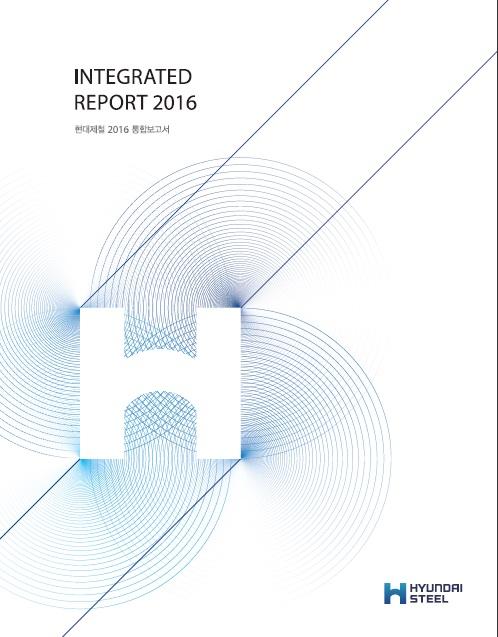 Annual Report Ir 자료실 현대제철